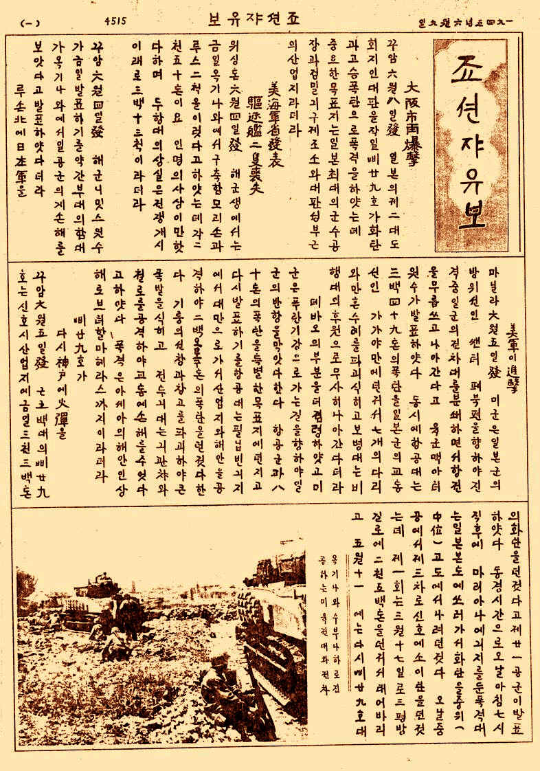 4515Newspaper2.jpg (872157 bytes)