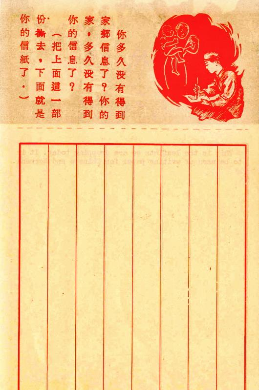 writingpaperChinese.jpg (60386 bytes)